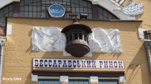 Orly-Ofek-Bessarabska-Kiev-17